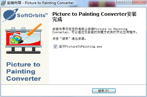 Picture to Painting Converter截图