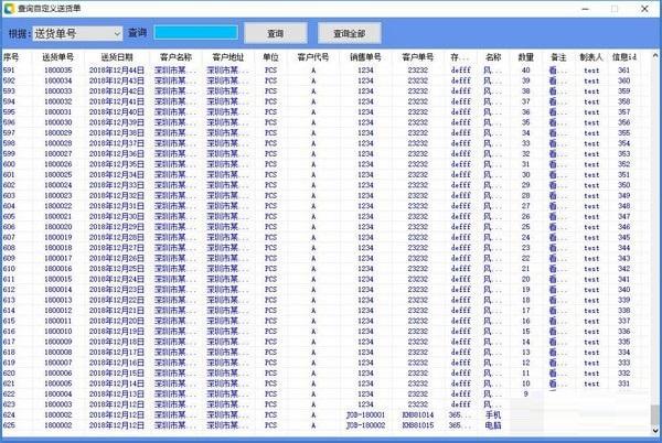 erpcto单据打印系统