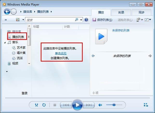 Windows Media Player截图