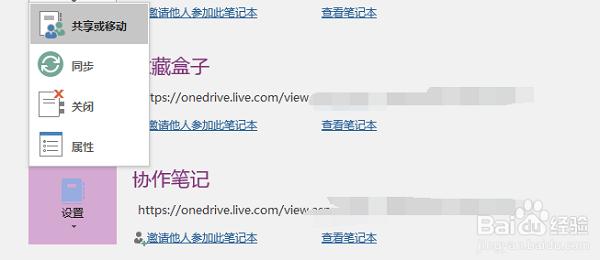 OneNote 2016截图