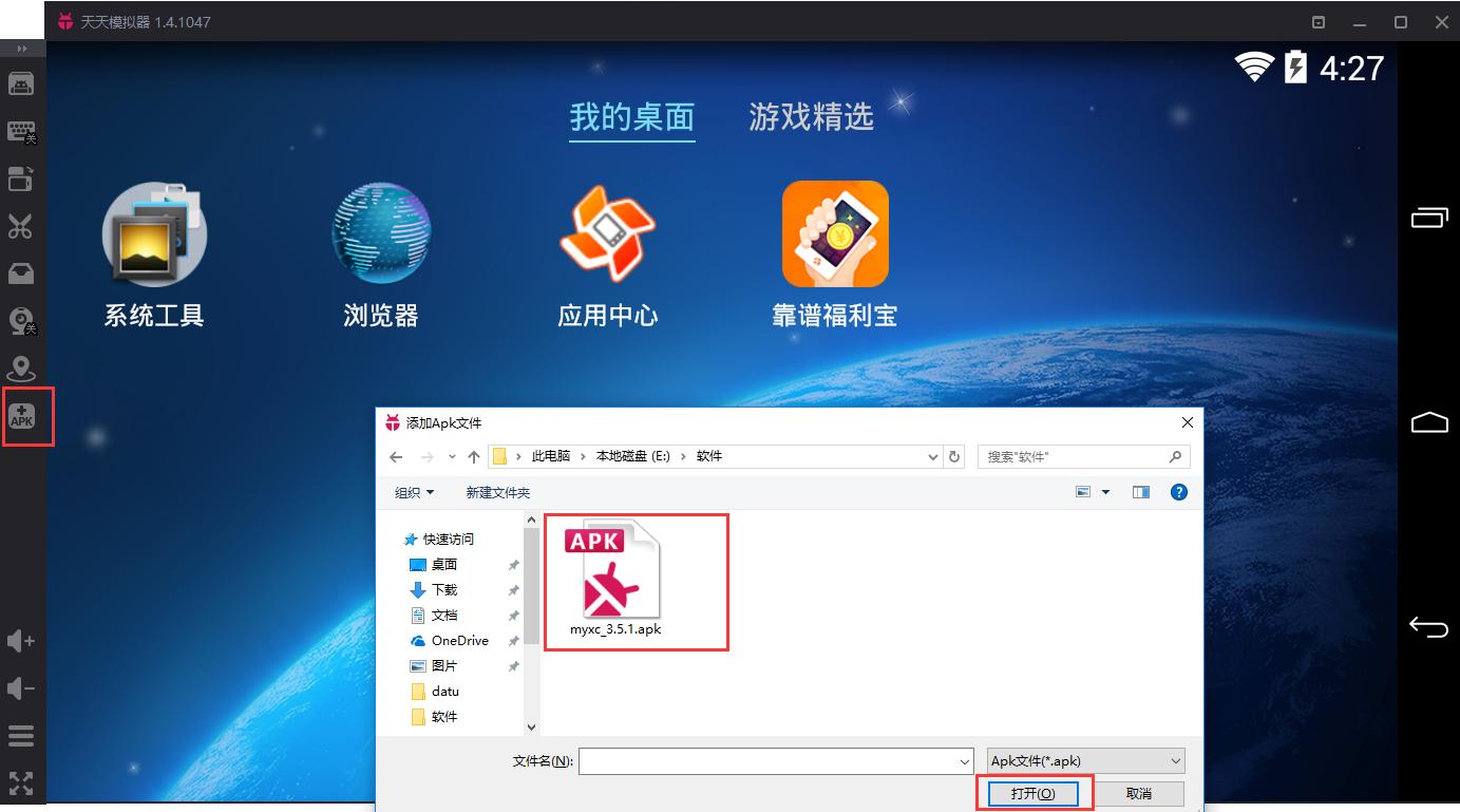中国蓝TV电脑版截图