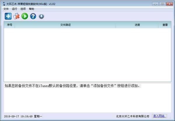 大环乙木苹果短信恢复软件截图