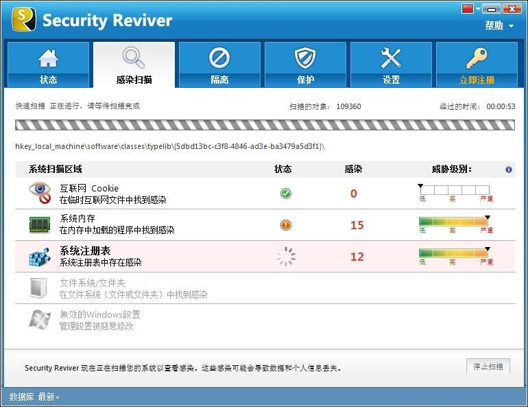 Security Reviver截图