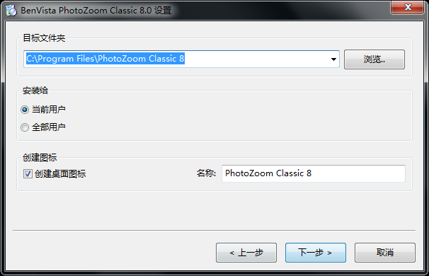 PhotoZoom Classic截图4