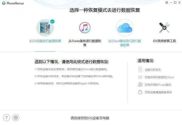 Phone Rescue For Iphone截图