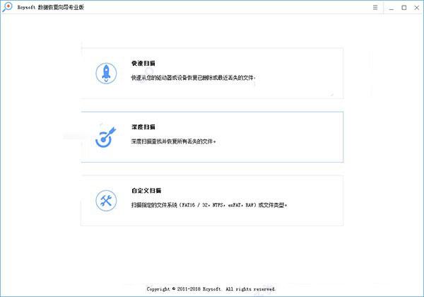 Rcysoft数据恢复向导截图