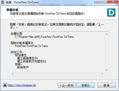 FonePaw DoTrans截图