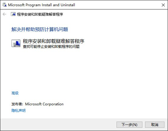 Microsoft Program Install and Uninstall