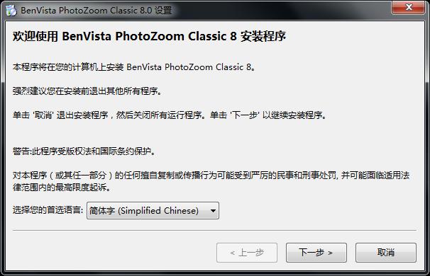 PhotoZoom Classic截图2