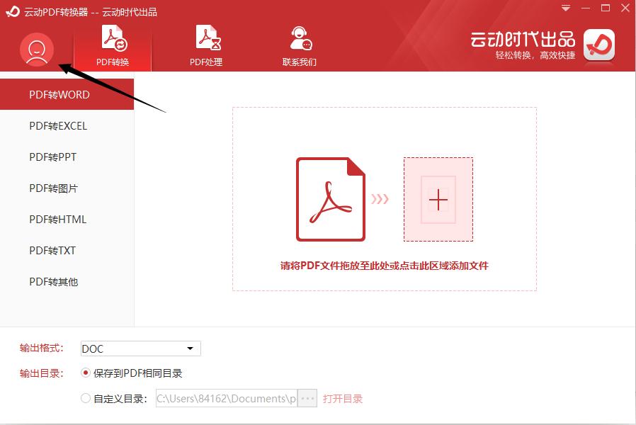 云動PDF轉換器
