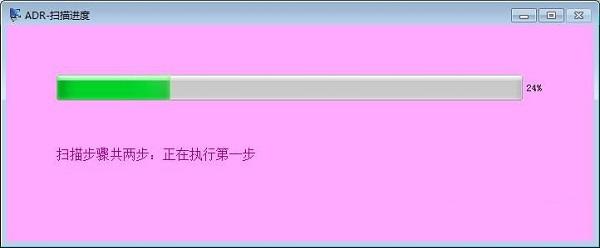 星空数据恢复软件截图