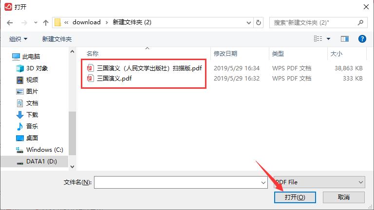 云动PDF转换器