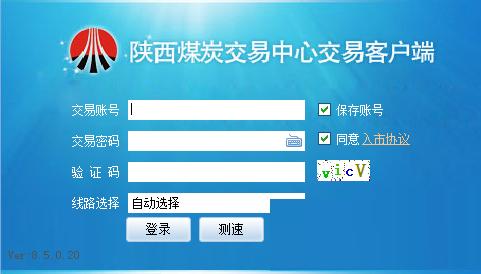 陕西煤炭交易中心交易客户端截图