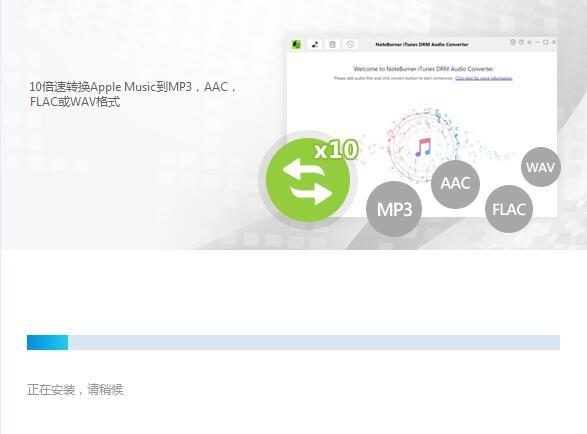 NoteBurner iTunes DRM Audio Converter