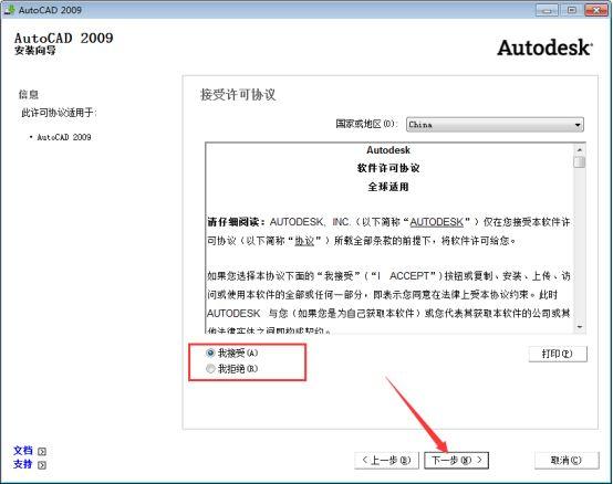 AutoCAD2009截图