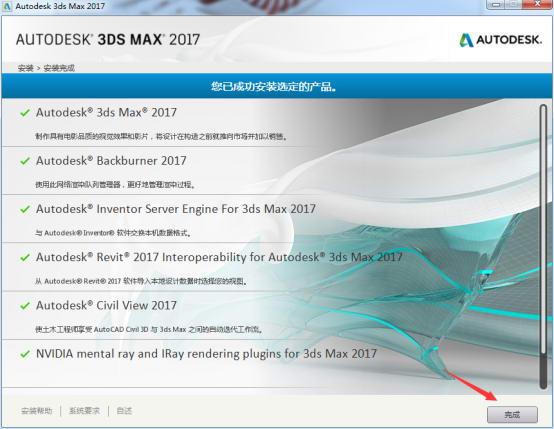 3dmax2017截图