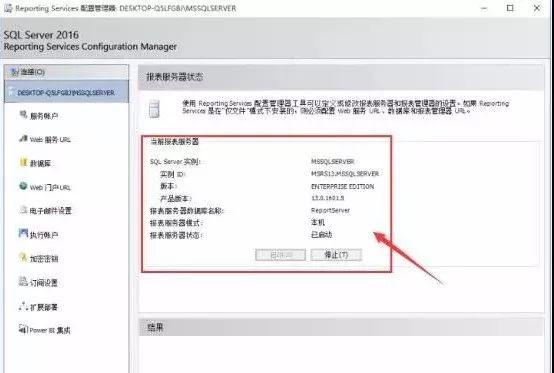 SQL Server 2016