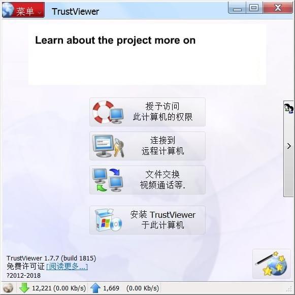 TrustViewer