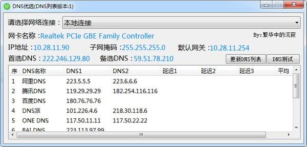 DNS优选工具截图