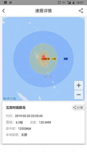 地震预警截图