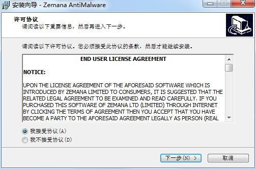 Zemana Antimalware截图