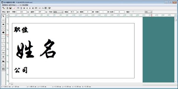 通用桌卡打印软件截图