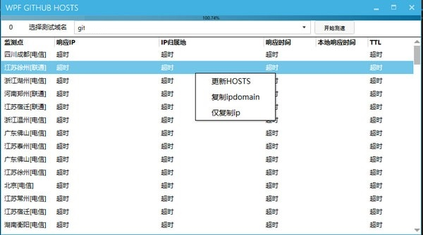 WPF GITHUB HOSTS截图