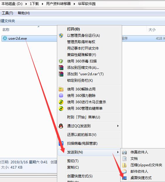 用户资料转移器截图