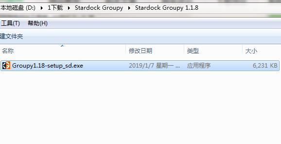 Stardock Groupy截图