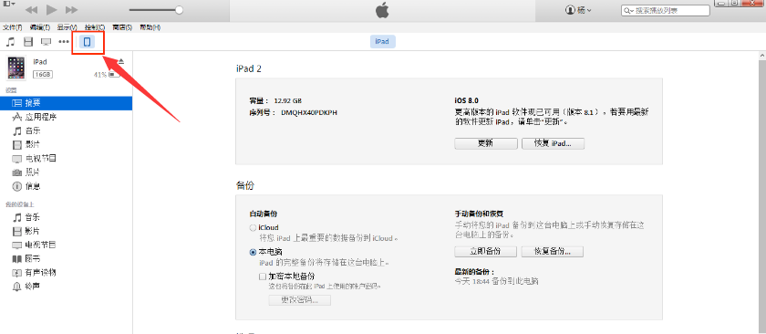 iTunes截图