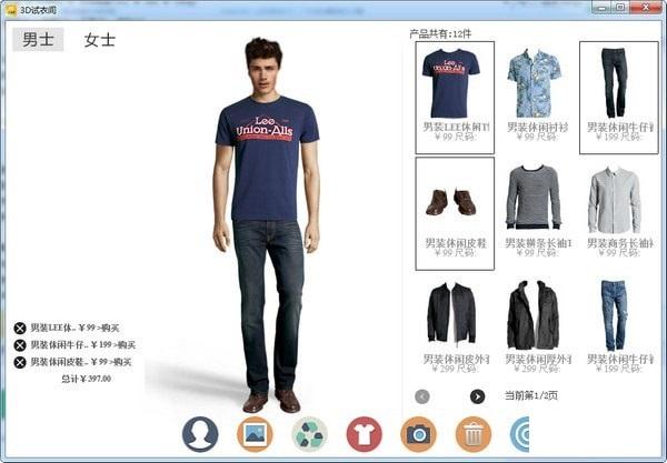 3D试衣间截图