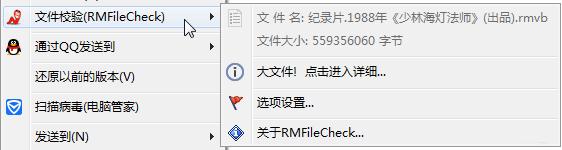 RMFileCheck