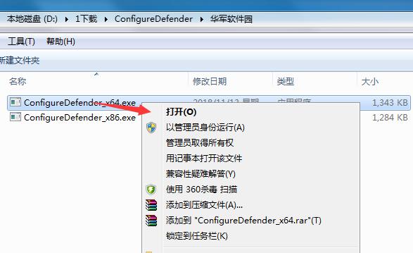 ConfigureDefender截图