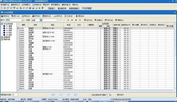 速腾鞋业管理系统截图