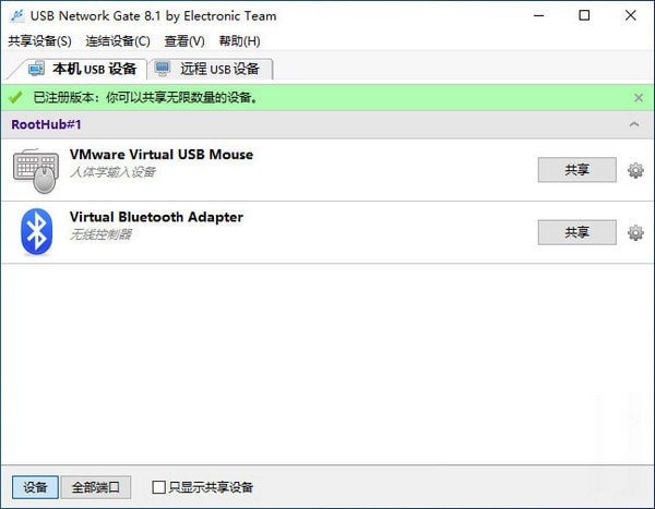 Eltima USB Network Gate