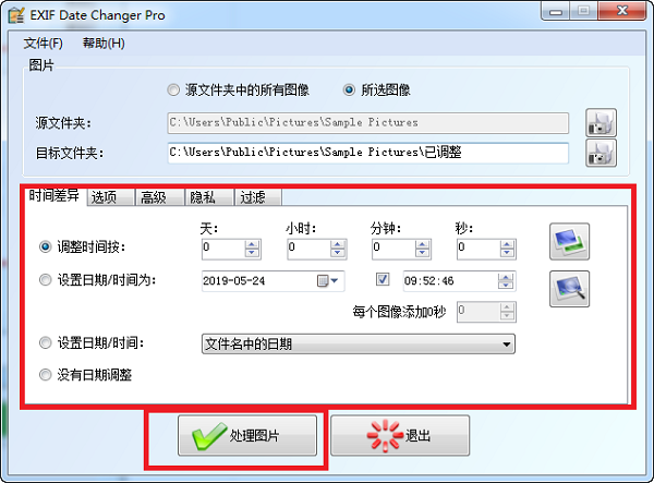 EXIF Date Changer Pro