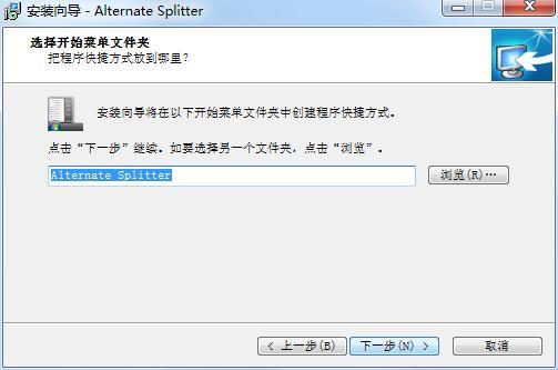 Alternate Splitter截图