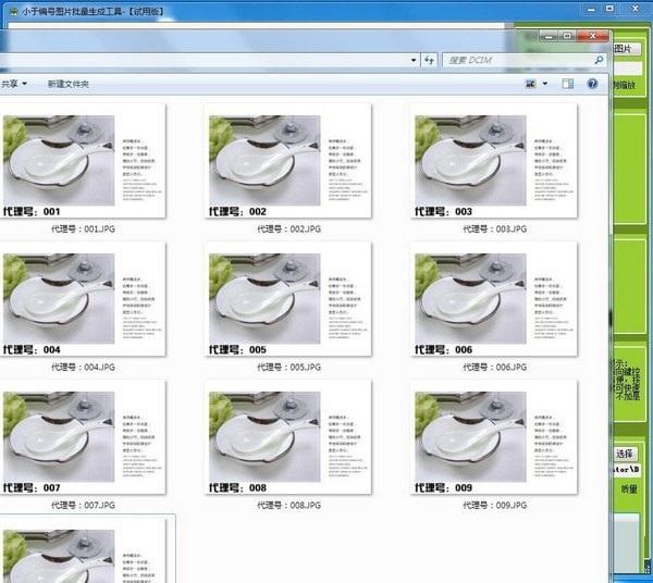 小于编号图片批量生成工具