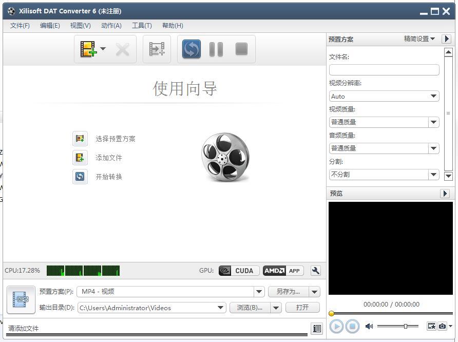 Xilisoft DAT Converter截图