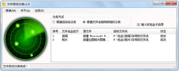 文件自动分类截图