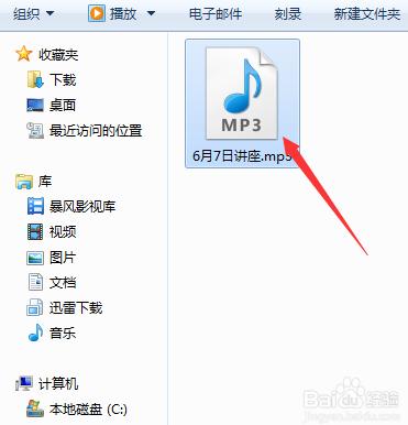 千千静听MP3播放器