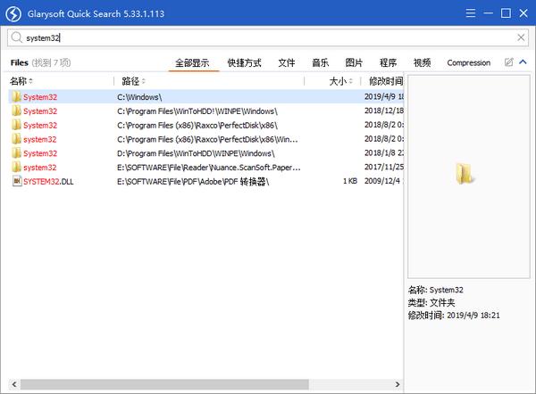 Glarysoft Quick Search截图