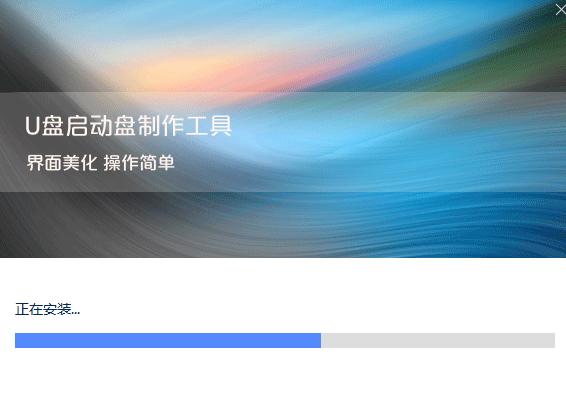 u大师u盘启动盘制作工具4.5(1)