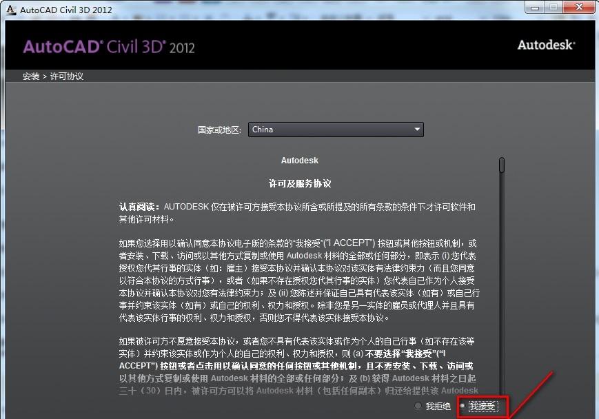 Civil3D2012