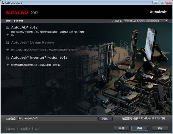 AutoCAD2012截图