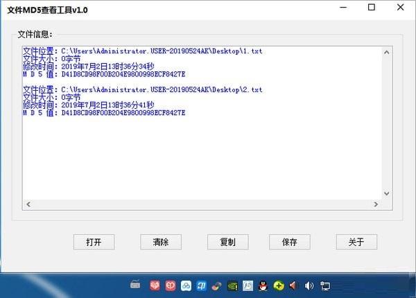 文件MD5查看工具截图