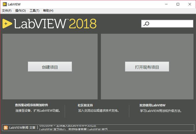 LabVIEW2018截图1