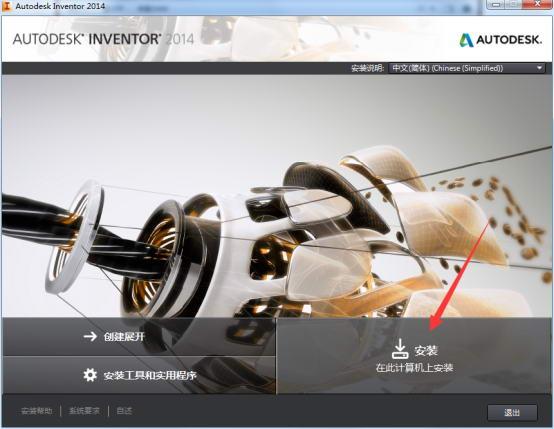 Inventor2014截图