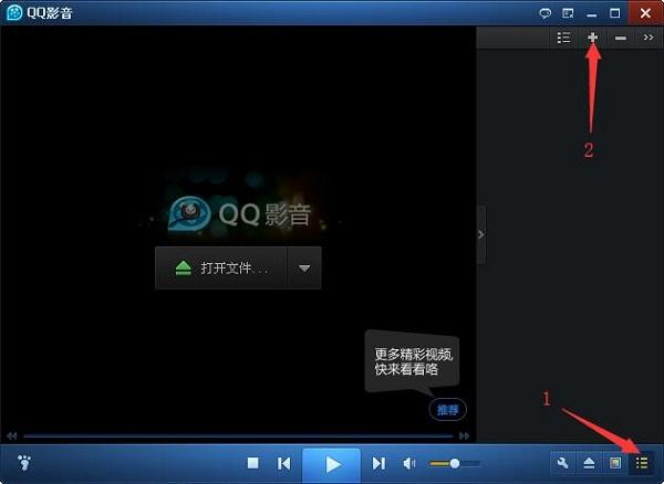 QQ影音截图