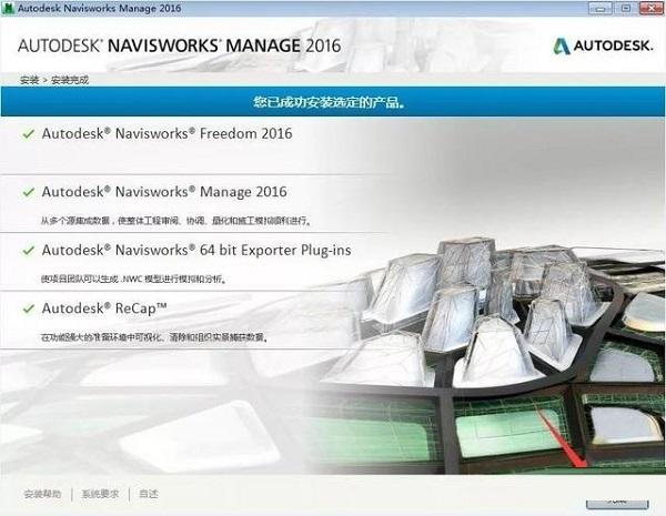 Navisworks2016